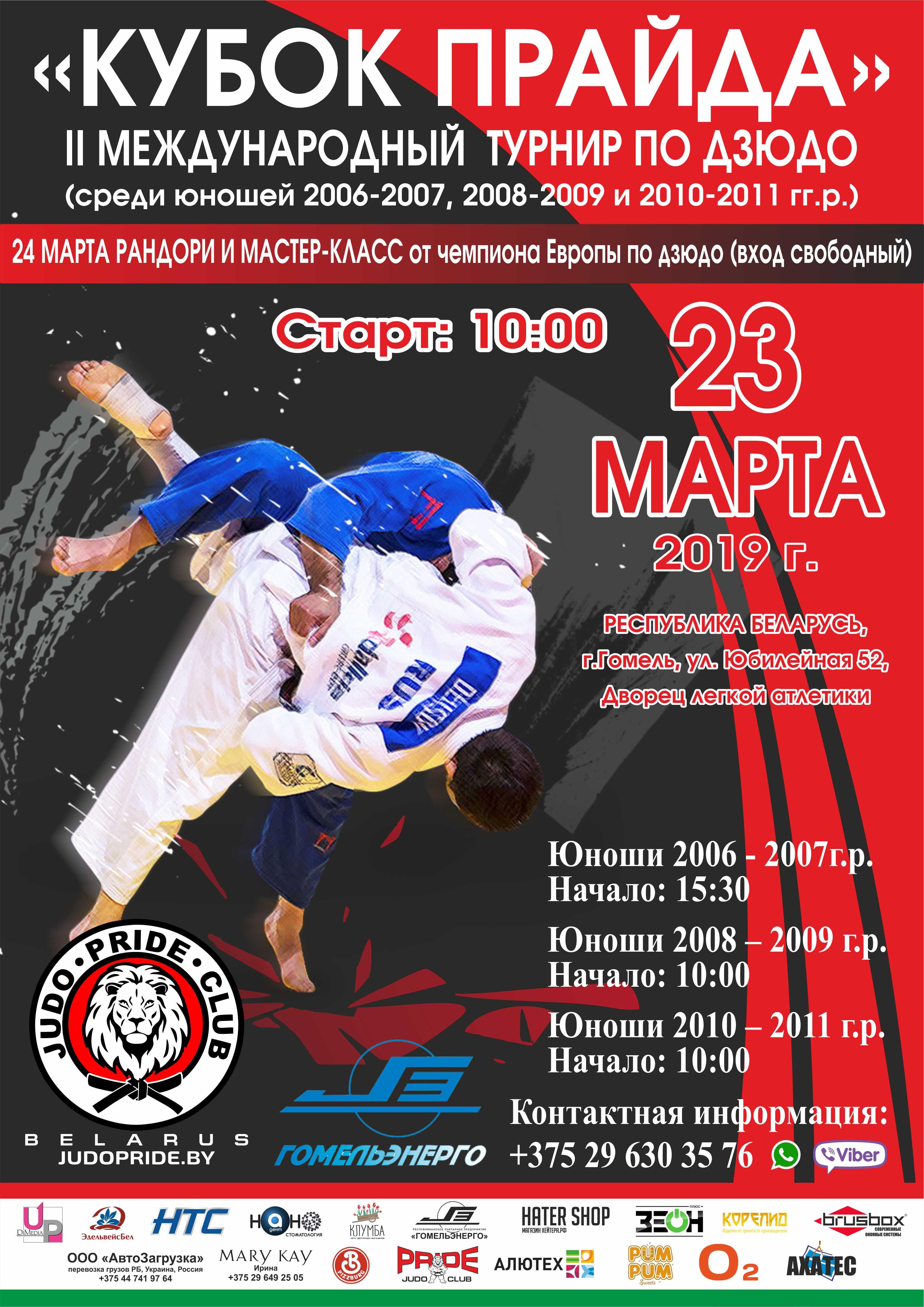 Кубок Прайда 2019