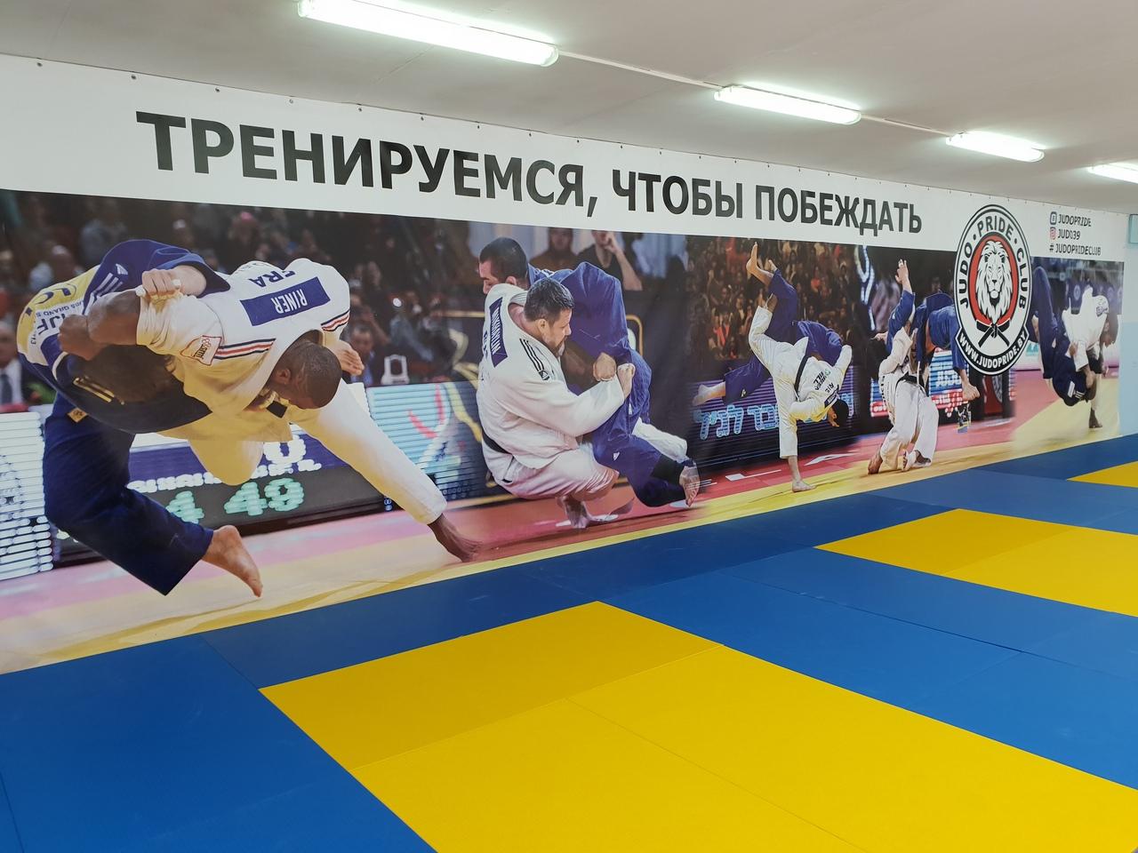 Дзюдо Прайд зал на Б. Хмельницкого