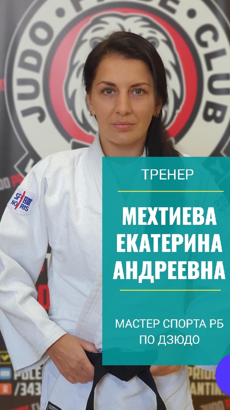 Мехтиева Екатерина Андреевна