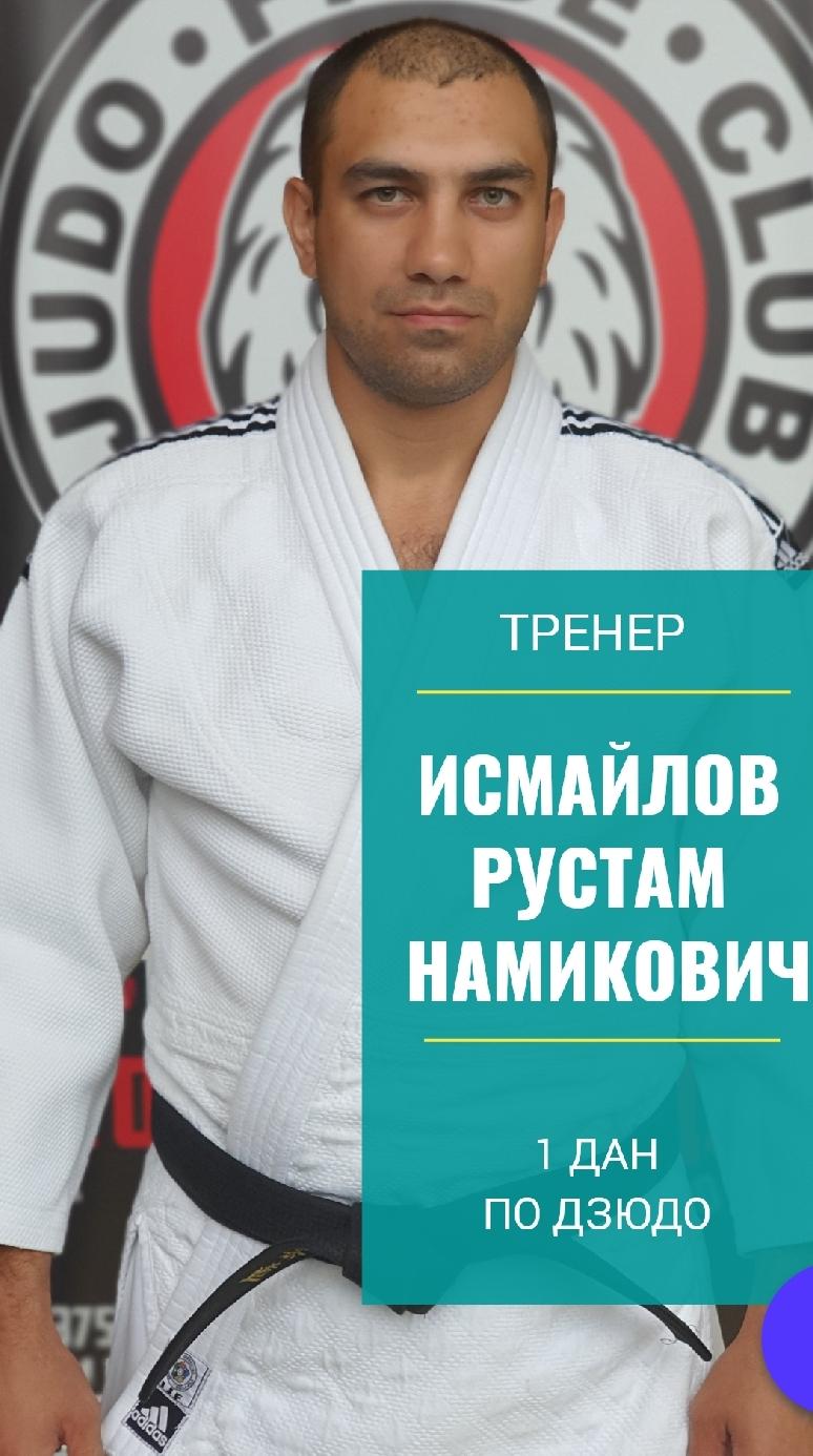 Исмайлов Рустам Намикович