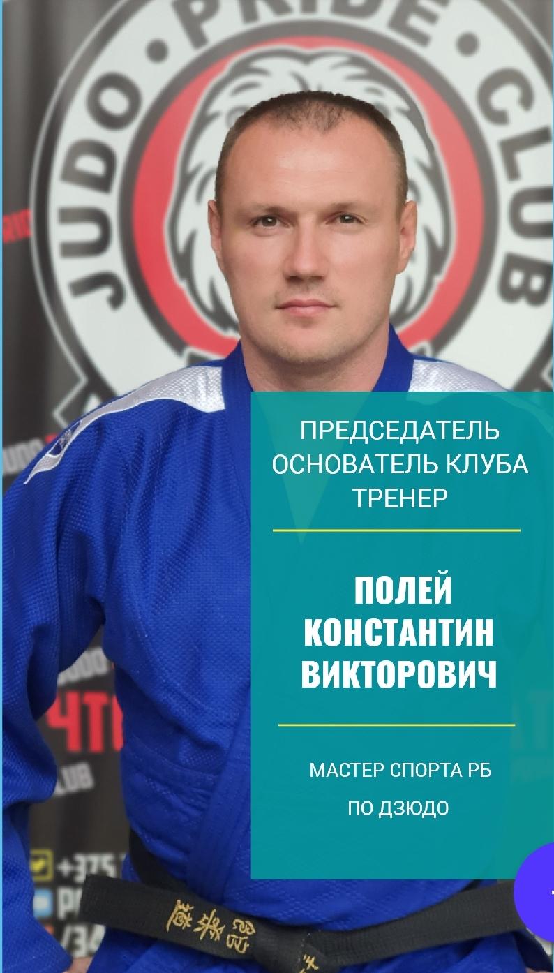 Полей Константин Викторович