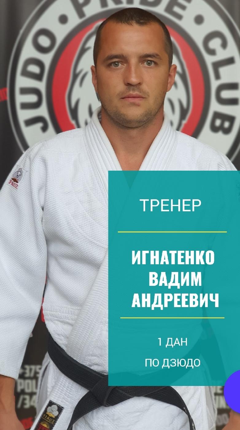 Игнатенко Вадим Андревич