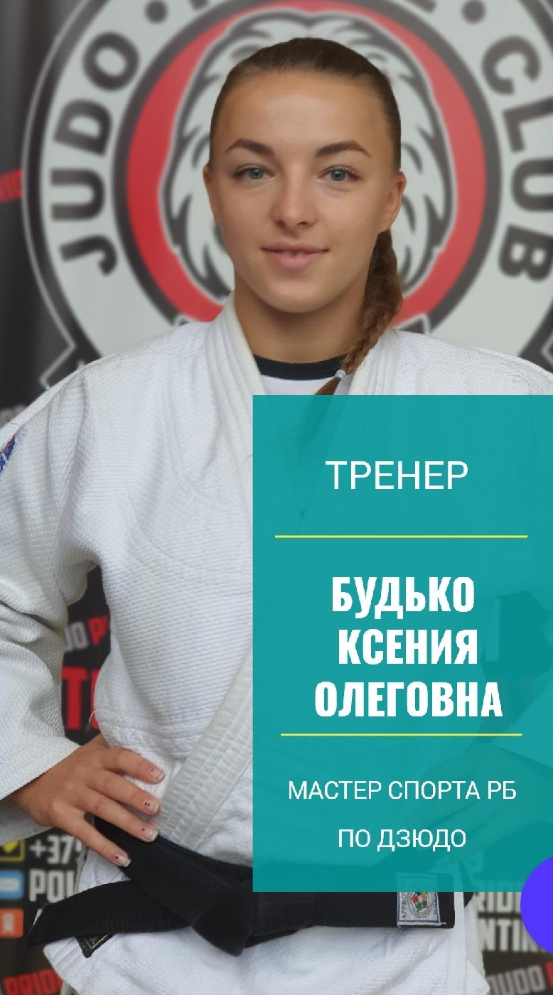 Будько Ксения Олеговна