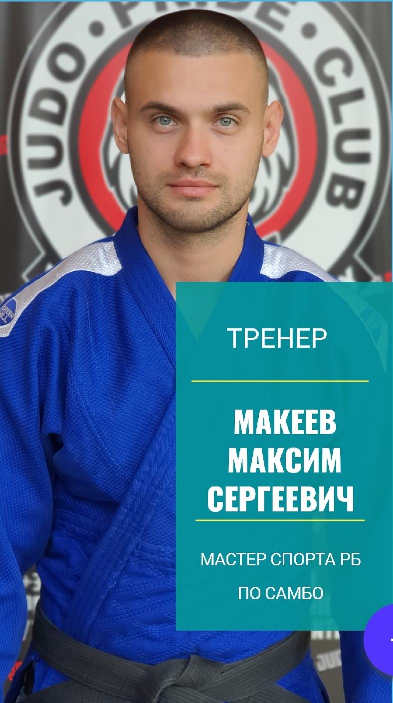 Макеев Максим Сергеевич