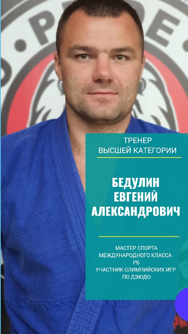 Бедулин Евгений Александрович